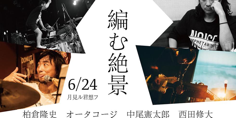 編む絶景(柏倉隆史/オータコージ/中尾憲太郎/西田修大)