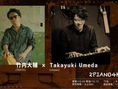 2021.09.26 |【観覧+配信】2PIANO4HANDS「竹内大輔 × Takayuki Umeda」