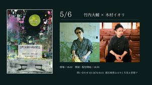 2021.05.06 |【観覧+配信】2PIANO4HANDS「竹内大輔×木村イオリ」