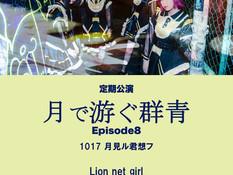 2021.10.17  【観覧+配信】昼) Lion net girl定期公演「月で游ぐ群青 Episode8」