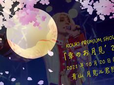 2021.10.20  【観覧+配信】KOUKI PREMIUM SHOW「幸のお月見'21」