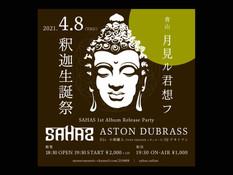 "2021.04.08 |【観覧+配信】SAHAS 1st Album Release Party""釈迦生誕祭"""