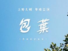 2021.05.23  【観覧+配信】上野大樹 単独公演 『包葉』
