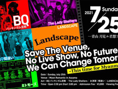 2021.7.25|Save The Venue, No Live Show, No FutureWe Can Change Tomorrow!~This time for Myanmar too~