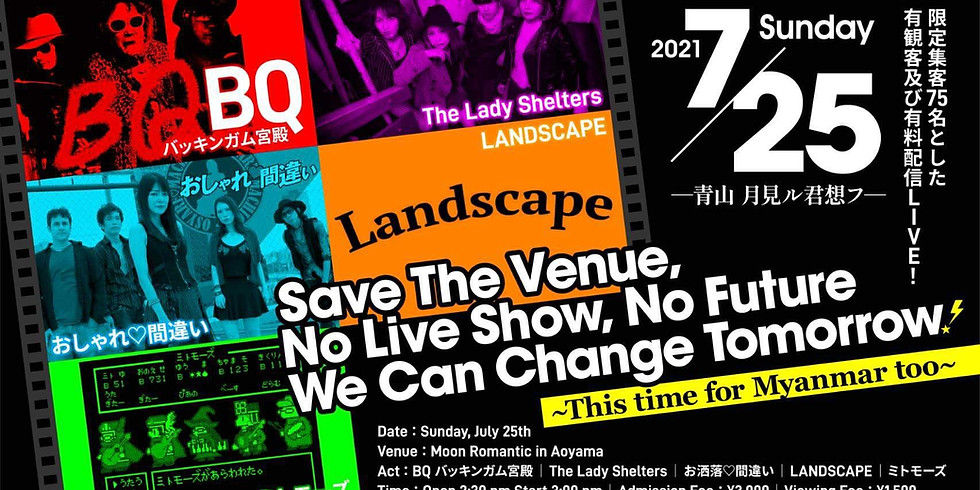 Save The Venue, No Live Show, No FutureWe Can Change Tomorrow! ~ This time for Myanmar too ~ (1)