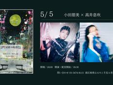 2021.05.05  【観覧+配信】2PIANO4HANDS「小田朋美×高井息吹」