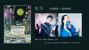 2021.05.05 |【観覧+配信】2PIANO4HANDS「小田朋美×高井息吹」