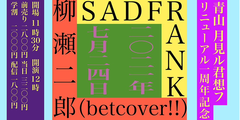 SADFRANK ×柳瀬二郎(betcover!!)