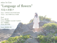 "2021.04.18 |【観覧+配信】夜) miyu 1st Live ""Language of flowers"""