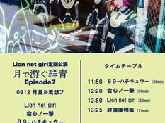 2021.09.12 |【観覧+配信】昼) Lion net girl 定期公演「月で游ぐ群青 Episode7」