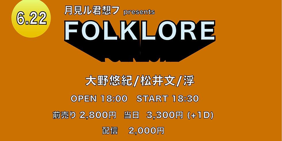 FOLKLORE(大野悠紀/松井文/浮)