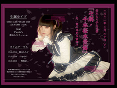 2021.03.20夜 |【観覧】『Payrin's 桜木もち子 生誕祭「卍解・千本桜木景餅」』