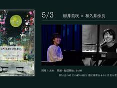 2021.05.03  【観覧+配信】2PIANO4HANDS「梅井美咲×和久井沙良」