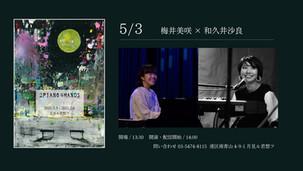 2021.05.03 |【観覧+配信】2PIANO4HANDS「梅井美咲×和久井沙良」