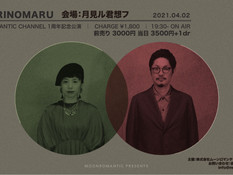 2021.04.02 |【観覧+配信】MIDORINOMARU MoonRomantic Channel 1周年記念公演