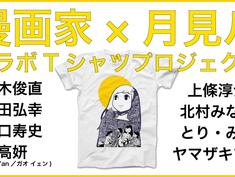 【17周年特別企画】漫画家×月見ル コラボTシャツプロジェクト