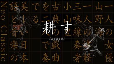 tagayasロゴ.jpg