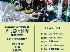 2021.04.11 |【観覧+配信】昼) Lion net girl定期公演「月で游ぐ群青 Episode2」