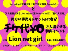 2021.10.17  【観覧】夕) ライオンののらくら