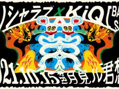 2021.10.15  【観覧+配信】ギリシャラブ ×KiQ(band set)※開場開演時刻変更しました。