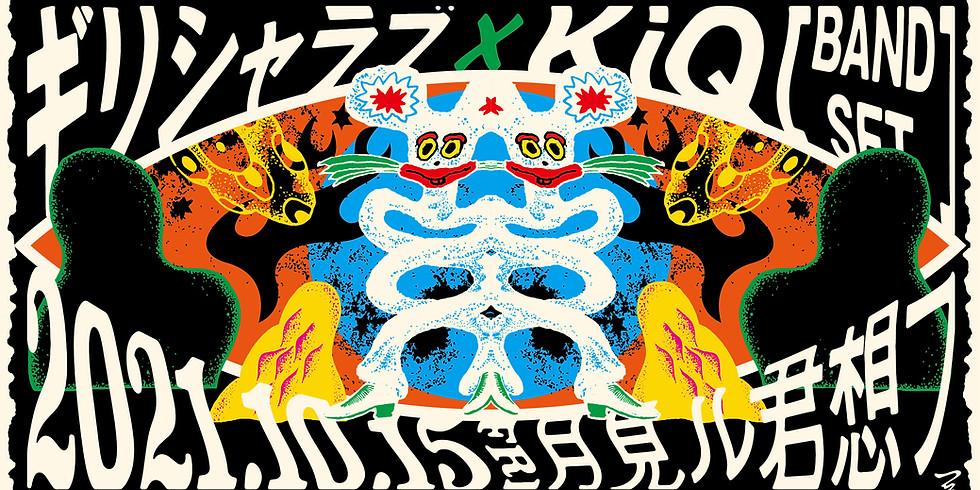 ギリシャラブ×KiQ(band set)
