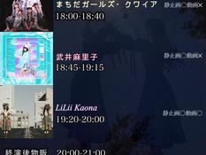 2021.07.10 |【観覧】夜) LiLii Kaona presents Surrounded by Organica vol.19