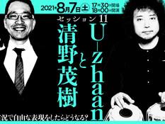 2021.08.07 |【観覧+配信】夜) 実況芸SESSION 11 U-zhaanと清野茂樹