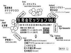 2021.03.28 |【観覧+配信】昼)  78年会セッション Vol.3