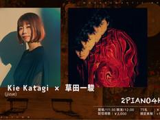 2021.09.23 |【観覧+配信】2PIANO4HANDS「Kie Katagi × 草田一駿」