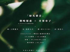 2021.07.10 |【観覧】朝崎郁恵×青葉市子「緑光憩音」