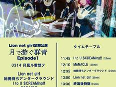 2021.03.14 |【観覧+配信】昼) Lion net girl定期公演「月で游ぐ群青 Episode1」