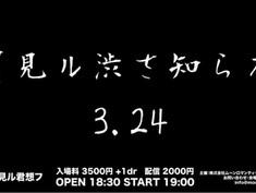 2021.03.24 |【観覧+配信】月見ル渋さ知らズ