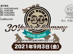 2021.09.03 |【観覧+配信】30 YEARS OF HARMONY-DELUXE EDITION-HOT KUMA 結成30周年記念ライヴ