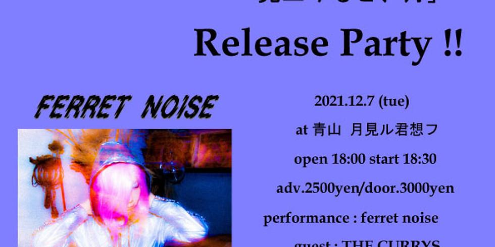ferret noise 1st album「見上げると、月」Release Party!!