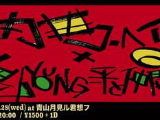 2021.04.28 |【※公演中止】内田コーヘイQ x 奥山YOUNG一平と仲間