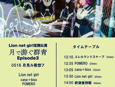 2021.05.16  【観覧+配信】昼) Lion net girl定期公演「月で游ぐ群青 Episode3」