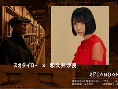2021.09.23 |【観覧+配信】2PIANO4HANDS「スガダイロー × 和久井沙良」