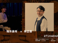2021.09.26 |【観覧+配信】2PIANO4HANDS「林正樹 × 梅井美咲」