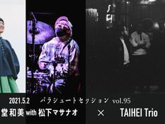 2021.05.02 夜  【観覧+配信】パラシュートセッションvol.95「二階堂和美with松下マサナオ × TAIHEI Trio」