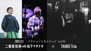 2021.05.02 夜 |【観覧+配信】パラシュートセッションvol.95「二階堂和美with松下マサナオ × TAIHEI Trio」