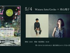 2021.05.04  【観覧+配信】2PIANO4HANDS「Wataru Sato/Gecko×持山翔子」