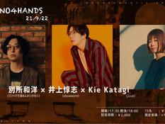 2021.09.22 |【観覧+配信】2PIANO4HANDS「別所和洋×井上惇志×Kie Katagi」