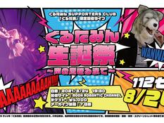 2021.08.24 |【配信】ぐるたみん生誕祭〜声の尽きるまで〜※当公演はファンクラブ限定になります