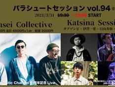 2021.03.31 |【観覧+配信】パラシュートセッションvol.94 Yasei Collective × Katsina Session