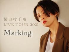 2021.10.03 |【観覧】夜) 見田村千晴LIVE TOUR 2021「Marking」〜Solo Set〜