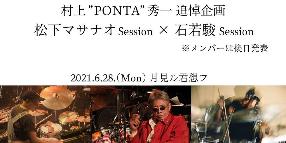 """村上""""PONTA""""秀一追悼企画 松下マサナオSession × 石若駿 Session"""