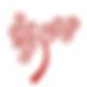 Logo Isabelle Chuc.png