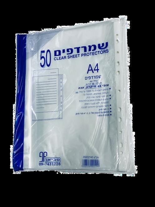 חב' שמרדפים A4 45 מיקרון (50 יח')