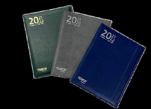 יומן 2021/2022 יומי 21/27 מקוצר PVC
