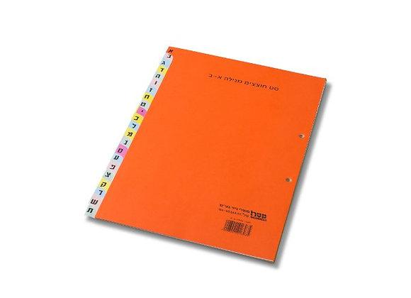 חוצצים מנייר צבעוני עבה במיוחד אותיות א'-ת